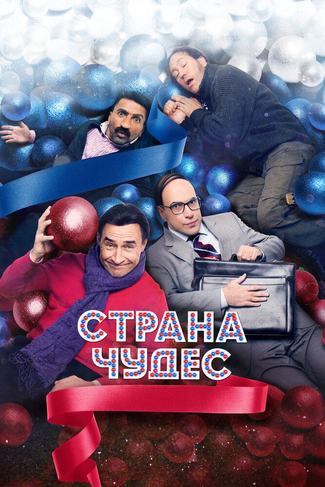 Страна чудес (2015)