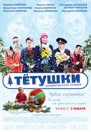 Тетушки (2013)