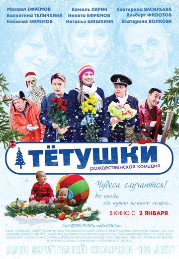 Кино Кремлевские курсанты
