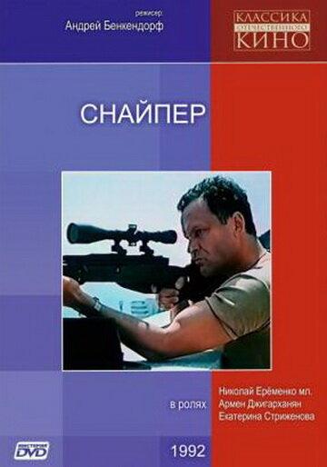 Снайпер (1991)