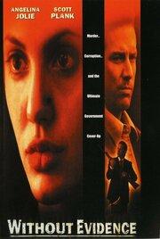 Без улик (1995)