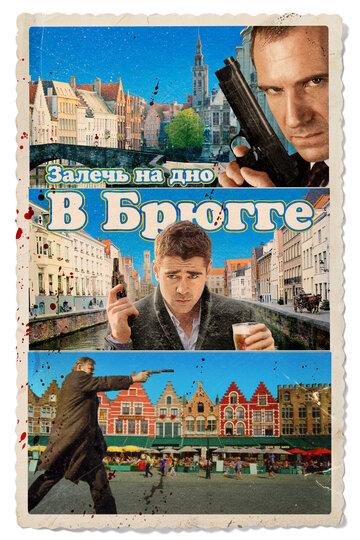 Залечь на дно в Брюгге (2007) - смотреть онлайн