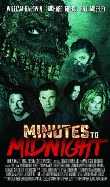 Минуты до полуночи / Minutes to Midnight. 2018г.