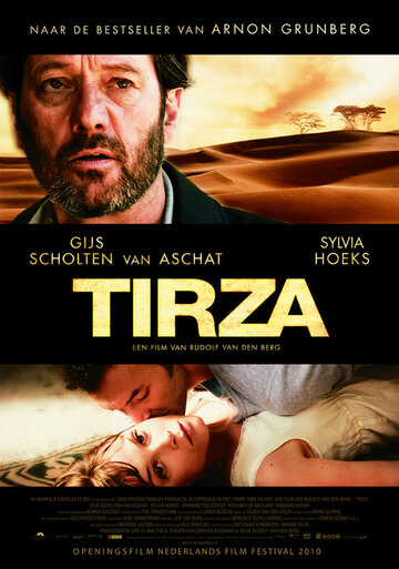Тирза (2010)