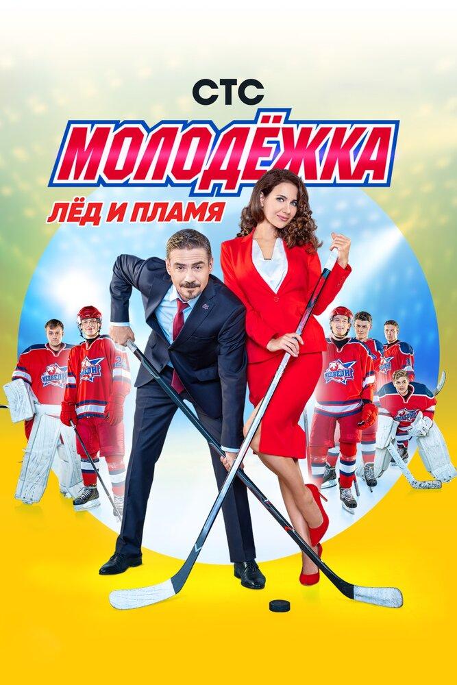 «Молодёжка Сезон 3 Серия 17» — 2005