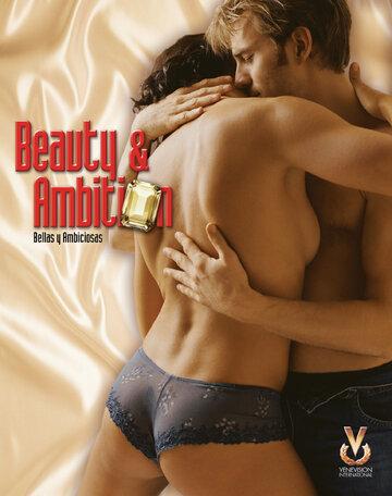 Красивые и амбициозные (Bellas y ambiciosas)