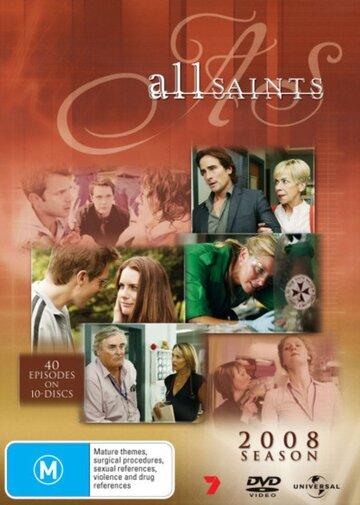 Все святые (1998)