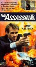 Наемный убийца (The Assassin)