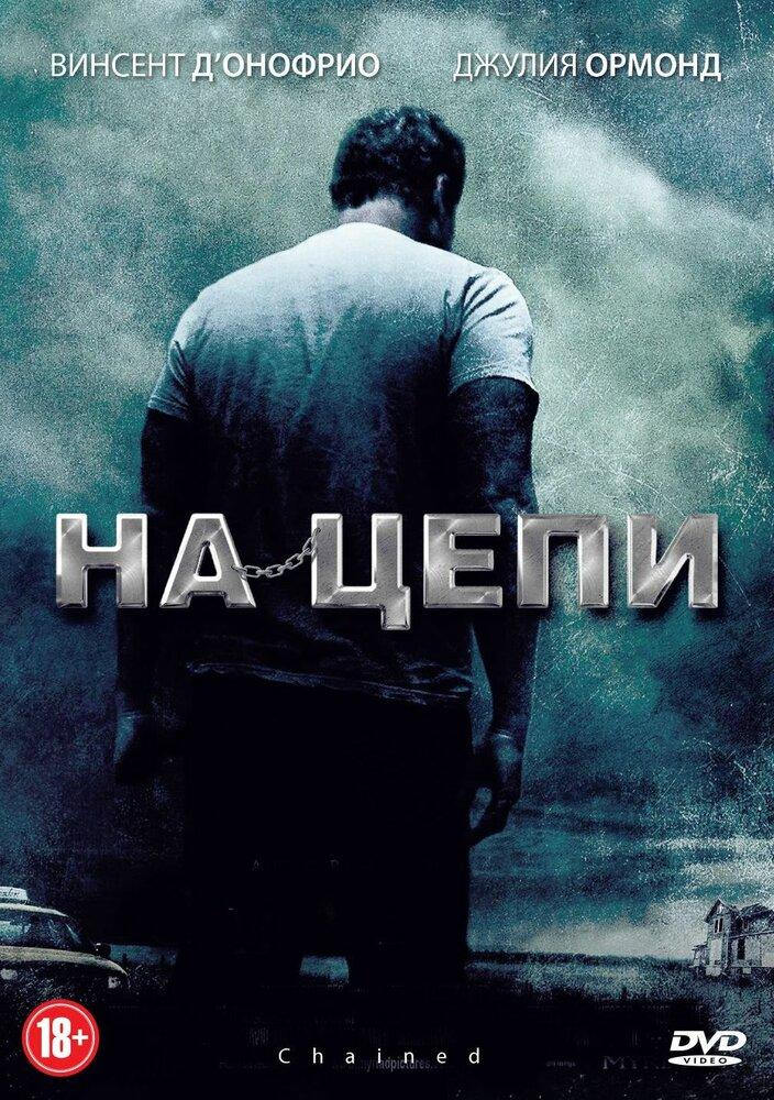 На цепи (2011) смотреть онлайн HD720p в хорошем качестве бесплатно