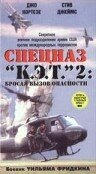 Спецназ «К.Э.Т.» 2: Бросая вызов опасности (1988)