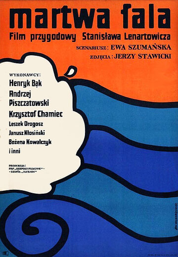 Мертвая волна (1971)