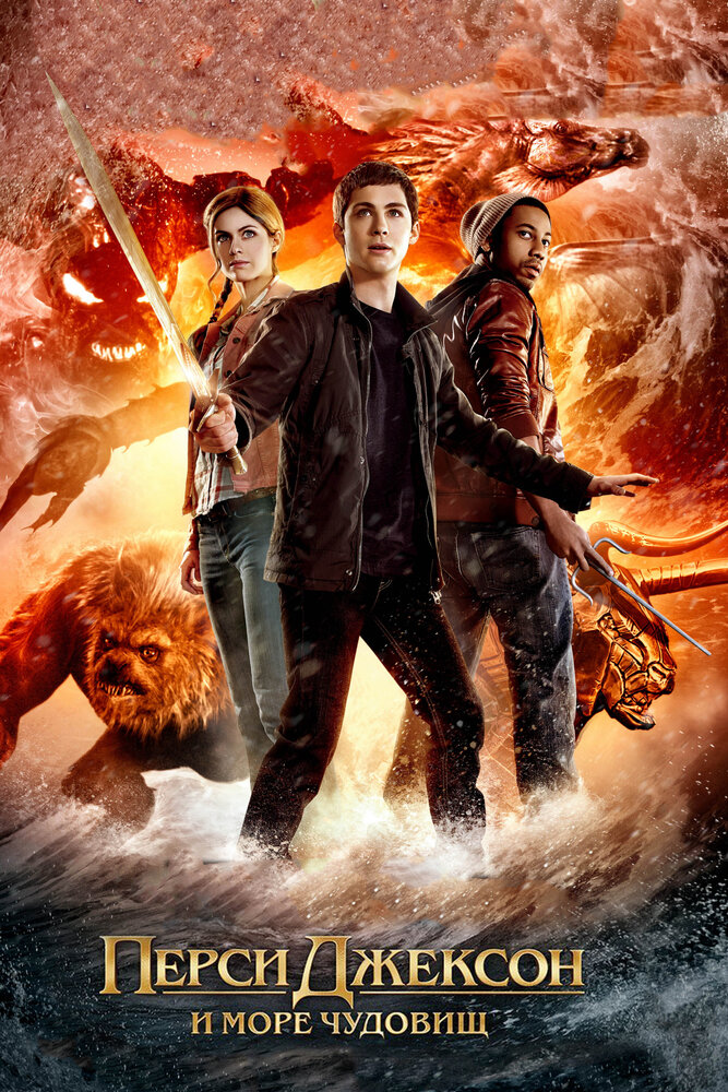 Перси Джексон и Море чудовищ Percy Jackson: Sea of Monsters 2013 3D