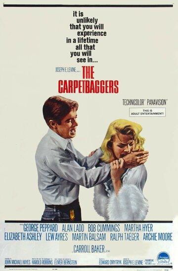 Воротилы (1964)