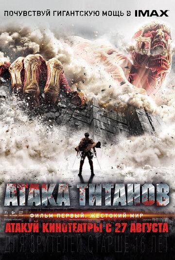 Атака титанов. Фильм первый: Жестокий мир / Shingeki no kyojin