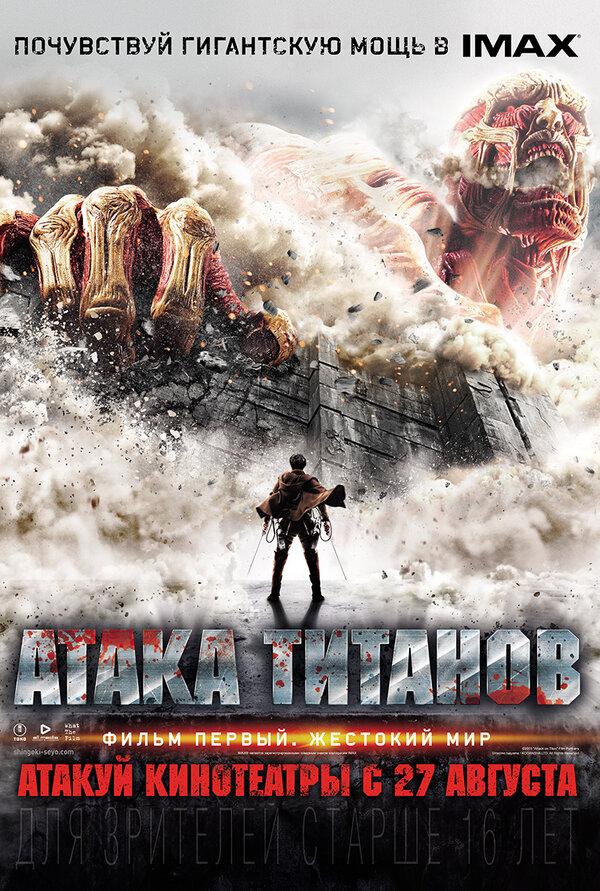Отзывы к фильму – Атака титанов. Фильм первый: Жестокий мир (2015)