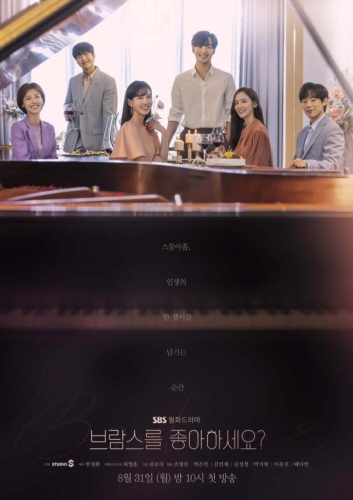 1347314 - Любите ли Вы Брамса? ✦ 2020 ✦ Корея Южная