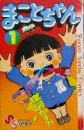 Макото-тян (1980)