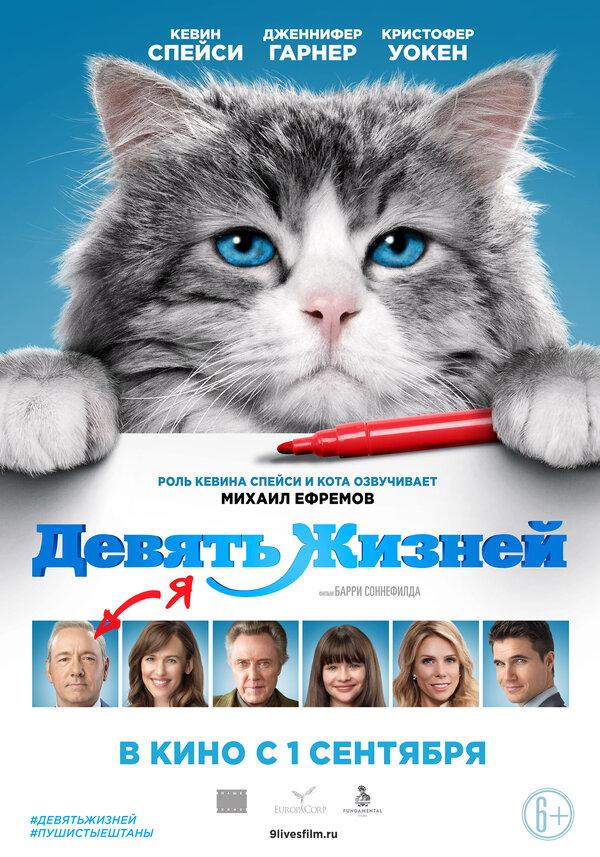 Отзывы к фильму – Девять жизней (2016)