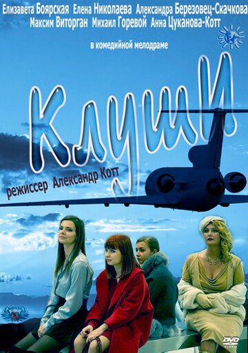 Клуши (2012) полный фильм онлайн