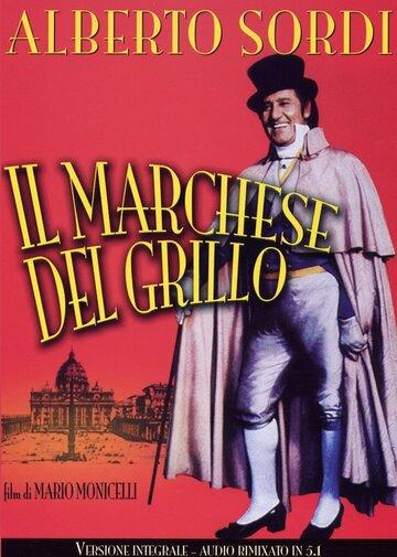 Маркиз дель Грилло (1981)