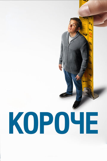Короче (Downsizing)
