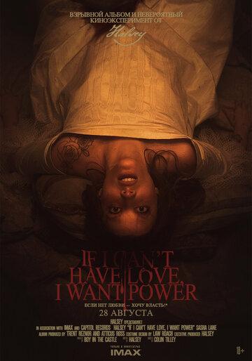 Если у меня не может быть любви, я хочу власти / Halsey: If I Can't Have Love I Want Power / 2021