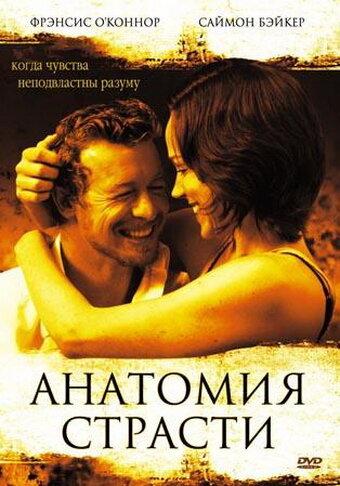 Анатомия страсти (2004) — отзывы и рейтинг фильма