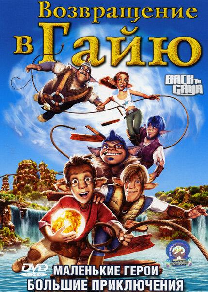 Возвращение в Гайю / Back to Gaya (2004)