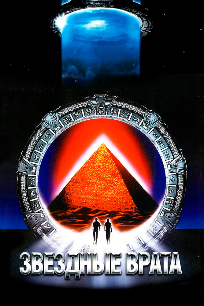 Звездные врата / Stargate