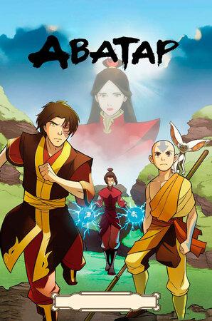 Аватар: Легенда об Аанге (2004)
