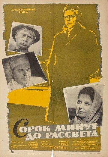 Сорокут до рассвета (1963) полный фильм онлайн