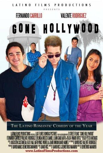 Потерянный Голливуд (Gone Hollywood)