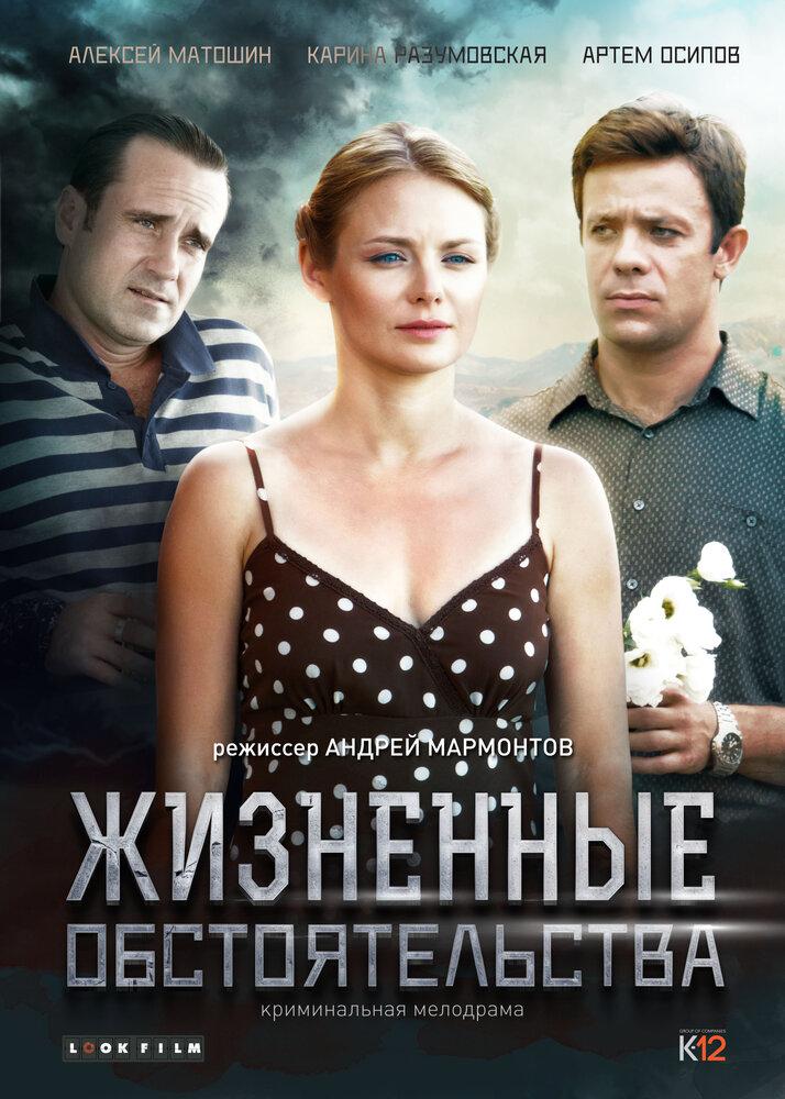 Жизненные обстоятельства (2014)