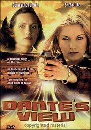 Взгляд Данте (1998)