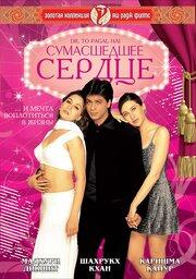 Сумасшедшее сердце (1997)