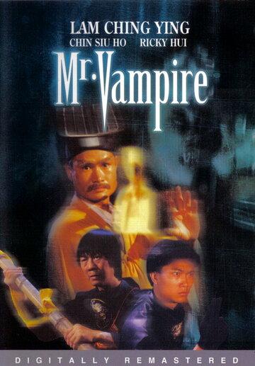 Фильм Мистер Вампир