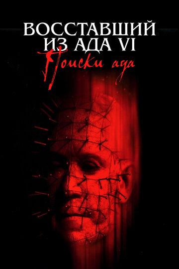Восставший из ада 6: Поиски ада (2001) - смотреть онлайн