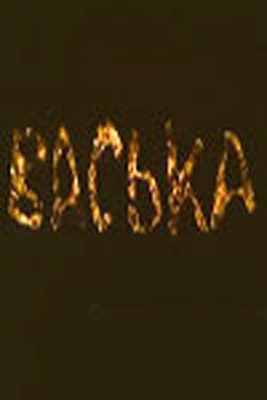 Васька (1989)