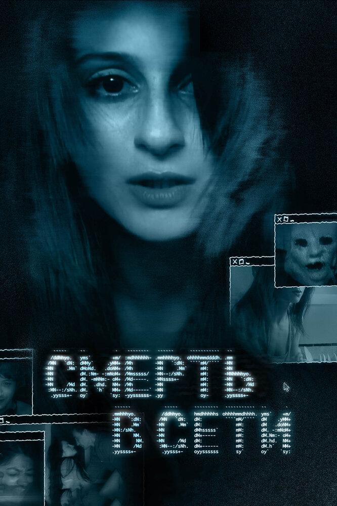 Смерть в сети (2013) - смотреть онлайн