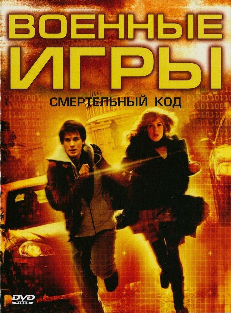 аватар 1 сезон 9 серия: