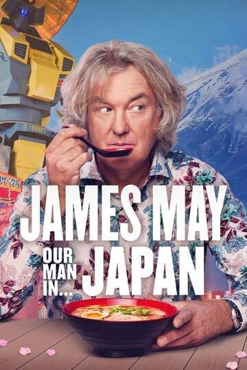 Джеймс Мэй: Наш человек в Японии 2020 | МоеКино