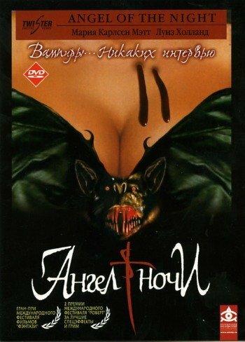 Ангел ночи (1998)