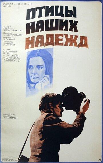 Птицы наших надежд (1976)