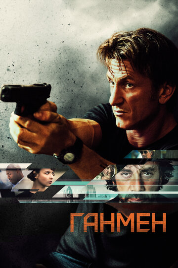 ������ (The Gunman)