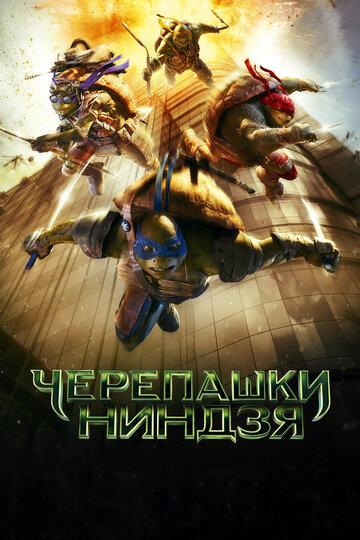 Черепашки-ниндзя (2014) смотреть онлайн HD720p в хорошем качестве бесплатно