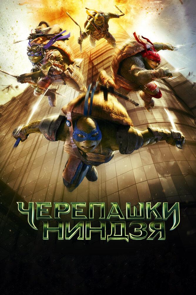 Черепашки-ниндзя / Teenage Mutant Ninja Turtles. 2014г.