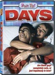 Дни (2001)