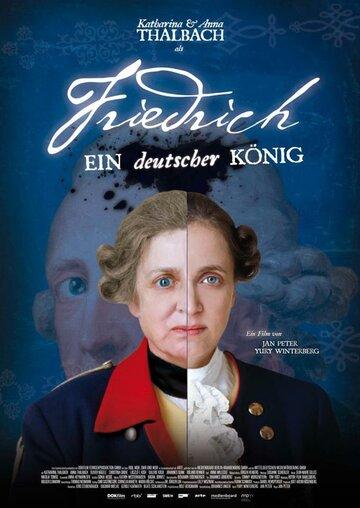 Фридрих – немецкий король (Friedrich - Ein deutscher König)