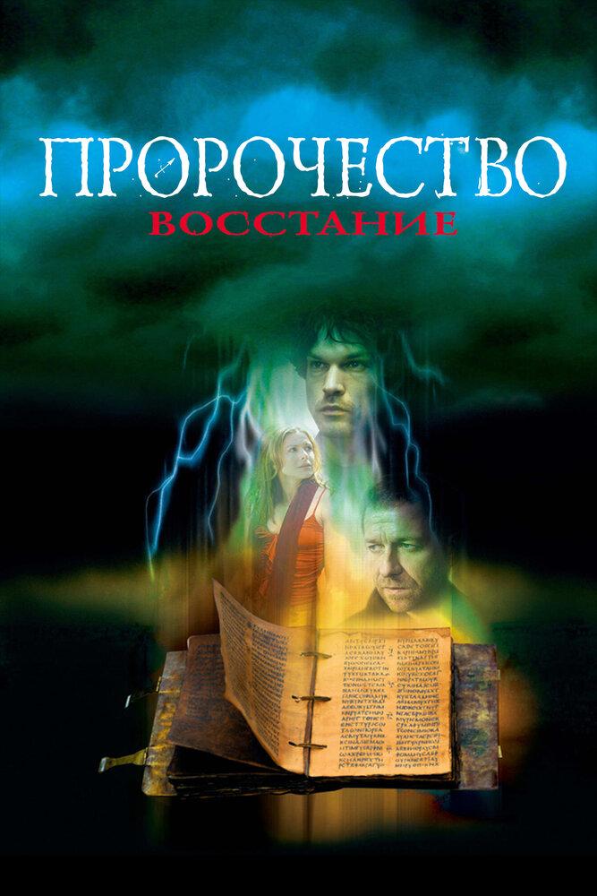 пророчество о россии власть получит по наследству