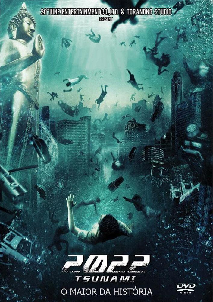Фильмы 2022 год: Цунами